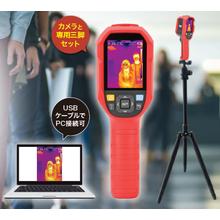 ハンディタイプサーマルカメラ 製品画像