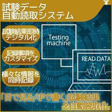 「目で見る/手で書く」試験結果を自動読取化→成績書も即発行 製品画像