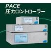 Druck モジュール式圧力コントローラPACE 製品画像