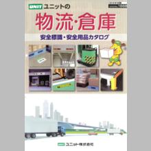 【無料ダウンロード!】物流・倉庫向け安全標識・安全用品カタログ 製品画像