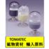 TOMATEC 鉱物資源 ◆『輸入原料』 製品画像