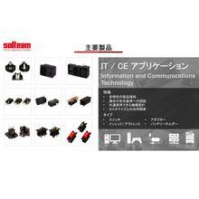 各種スイッチ、インレットを提供、車載部品用コネクタあり! 製品画像