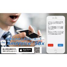 【入力業務を大幅効率化!】iOS版 音声入力アプリ 製品画像
