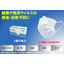 BCP備蓄品・災害対策「不繊布三層マスク」 製品画像