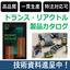 高品質・特注対応可能!トランス・リアクトル 製品カタログ 製品画像