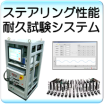 ステアリング性能耐久試験システム -長時間データロギング対応- 製品画像