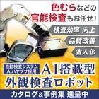 曲面・鏡面 外観検査ロボット『AIロボット』 ※新製品 製品画像