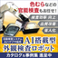 曲面・鏡面 外観検査ロボット『AIロボット』 ※新製品