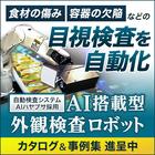 外観検査ロボット『AIロボット』※事例進呈 製品画像