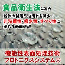 食品衛生法に適合!画期的な表面処理技術※採用事例集を進呈 製品画像