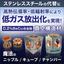極高真空(XHV)製品『魔法のニップル/キューブ/チャンバー』 製品画像