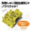 技術ガイド『図解 樹脂部品設計』プレゼント! 製品画像