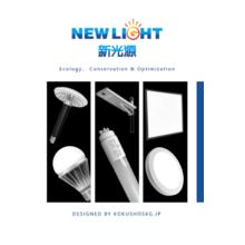 製品カタログ LED照明『NEW LIGHT 新光源』 製品画像