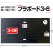 プラボード3×6(1800×900×10mm) 製品画像