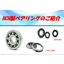 HCH製ベアリング 製品画像