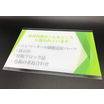 UVインクジェット印刷の活用による小ロット印刷のコストダウン 製品画像