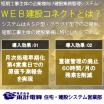 Web型業務管理システム『WEB建設コネクト』 製品画像