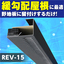 通気見切り部材『REV-15』 製品画像