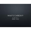 黒鉛、炭素繊維に代表される素材「カーボンとは?」※技術資料進呈中 製品画像