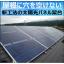 太陽光パネル架台 太陽光発電システム架台金具『D-SWAT』 製品画像