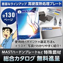 金型用材料『MASTハードンプレート』総合カタログ無料進呈中! 製品画像