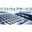 インド現地企業Pramuraへの受託ソフトウェアサービス 製品画像