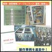 【製作事例集を進呈】電子機器や基盤の設計製造~組み立て配線まで! 製品画像