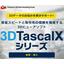 【金型製造向け】3Dビューアソフト『3DTascalXシリーズ』 製品画像