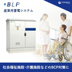 社会福祉施設・介護施設などのBCP対策に産業用蓄電池〈BLP〉 製品画像