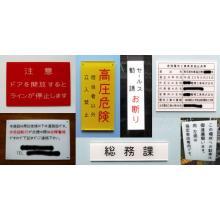 注意銘板、案内板、各種表示プレート 製品画像
