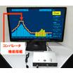 シンプルFFTコンパレータ、振動計測や音響計測などに。 製品画像