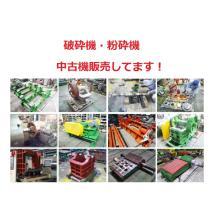 破砕機・粉砕機の中古機販売 (6ヶ月保証) 製品画像