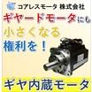 配管掃除・配管洗浄に便利なギアインモータ #配管清掃 #配管検査 製品画像