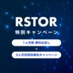 クラウドストレージ 「RSTOR」【お得な無料キャンペーン】 製品画像