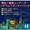 電気二重層コンデンサ、EDLC Ultra Capacitor 製品画像
