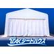 【レンタル】TAKシートハウス 製品画像