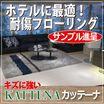 ホテル 宿泊施設向け 防音 耐傷 フローリング材 KATTENA 製品画像