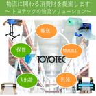 物流に関わる消費財を提案します!トヨテックの物流ソリューション 製品画像