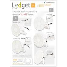 Ledget HB 製品画像