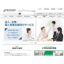 エクステリア商品の総合通販サイトがリニューアル 製品画像