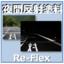 コンクリート用夜間反射塗料『Re-Flex』 製品画像