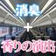 【ニオイの消臭&香りの演出事例】特急電車の車内 製品画像