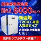 大型 過熱蒸気発生装置『UPSS-Sシリーズ』 製品画像