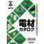 『未来工業 電材カタログ2019-2020』無料進呈中! 製品画像