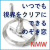 【新製品】ワイパー付のぞき窓 NMW 製品画像