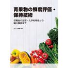 青果物の鮮度評価・保持技術~収穫後の生理・化学的特性から輸出事例 製品画像