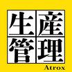 製造業向け 生産管理ERP パッケージ ATROX 個別見込対応 製品画像