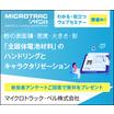 セミナー「全固体電池材料のハンドリングとキャラクタリゼーション」 製品画像
