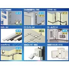 『未来工業の通信関連・弱電設備用部材』 製品画像