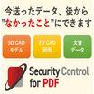 遠隔データ保護 Security Control for PDF 製品画像